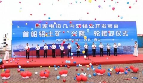铝电公司几内亚项目首船铝土矿抵达京唐港