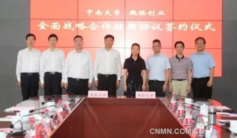 魏桥创业集团与中南大学展开全面战略合作 携手打造世界级未来铝技术基地