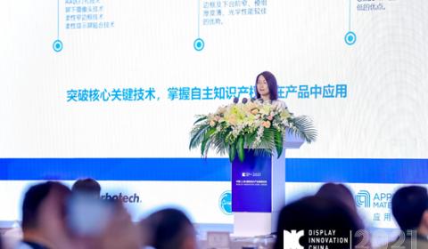 维信诺副总裁徐凤英: 持续创新 推动中国OLED产业化