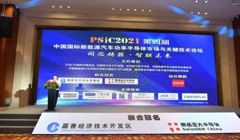 PSiC2021第四届中国国际新能源汽车功率半导体市场与关键技术论坛成功举行