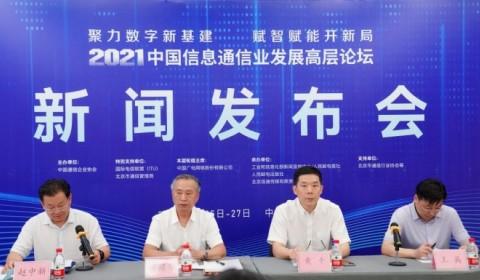 2021中国信息通信业发展高层论坛将于8月25日—27日在北京举行
